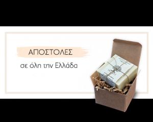 Αποστολές σε όλη την Ελλάδα